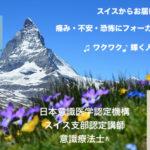 スイス生活に馴染むための7つの秘訣とは?【無料】