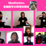 Online Meditation オンライン瞑想に興味がある方・無料瞑想体験会:家からネット参加の瞑想も可能